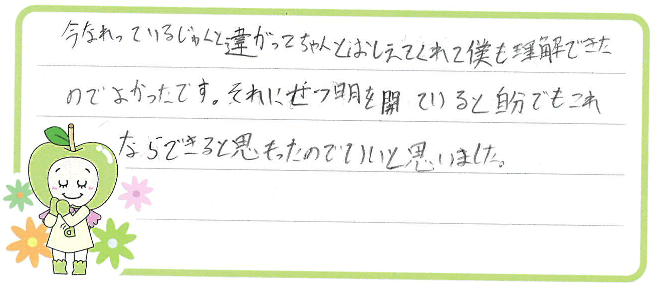 N君(亀山市)からの口コミ