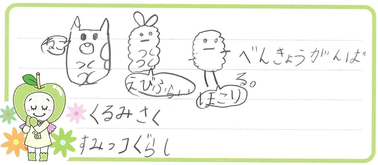 くるみ(丹羽郡扶桑町)からの口コミ