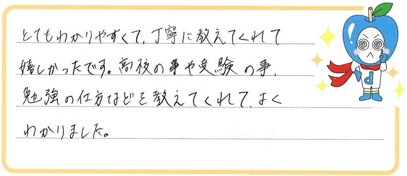 あんなちゃん(伊勢市)からの口コミ