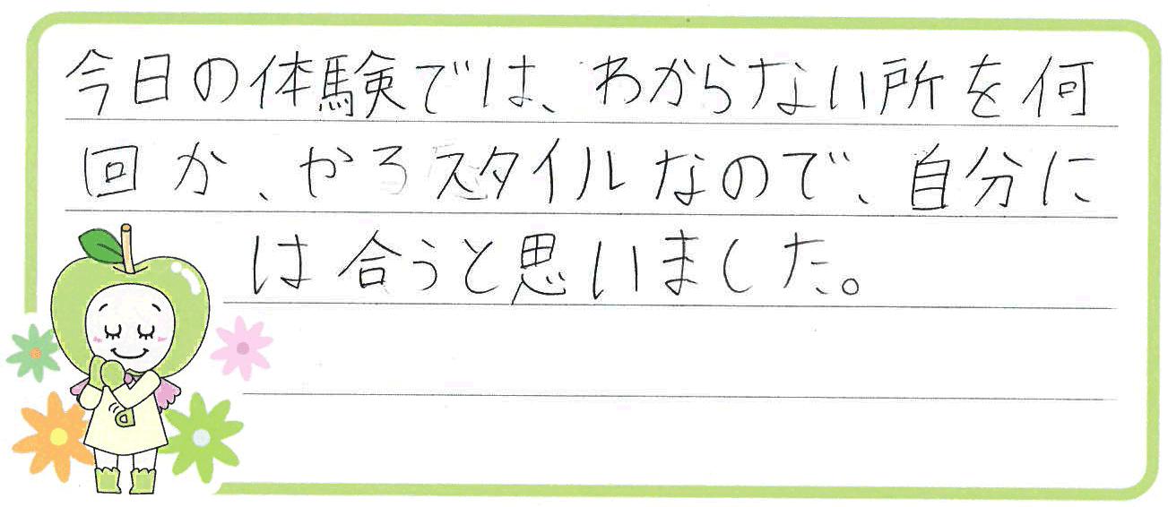 ななちゃん(半田市)からの口コミ