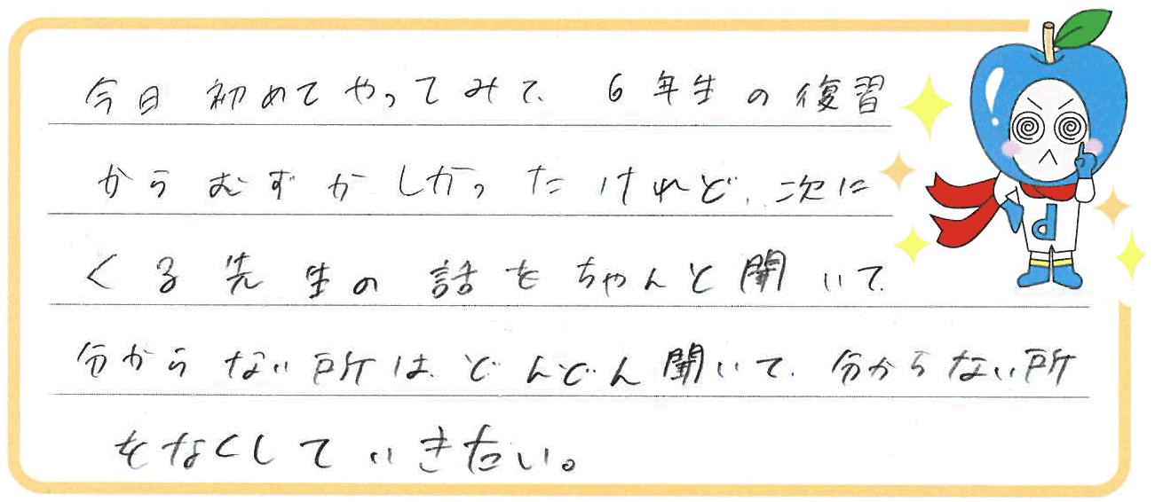 ゆりちゃん(小牧市)からの口コミ