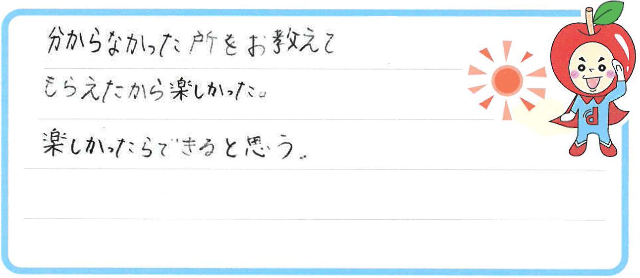 ことねちゃん(西尾市)からの口コミ