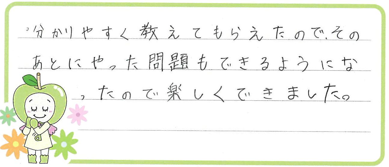 アリサちゃん(沼津市)からの口コミ