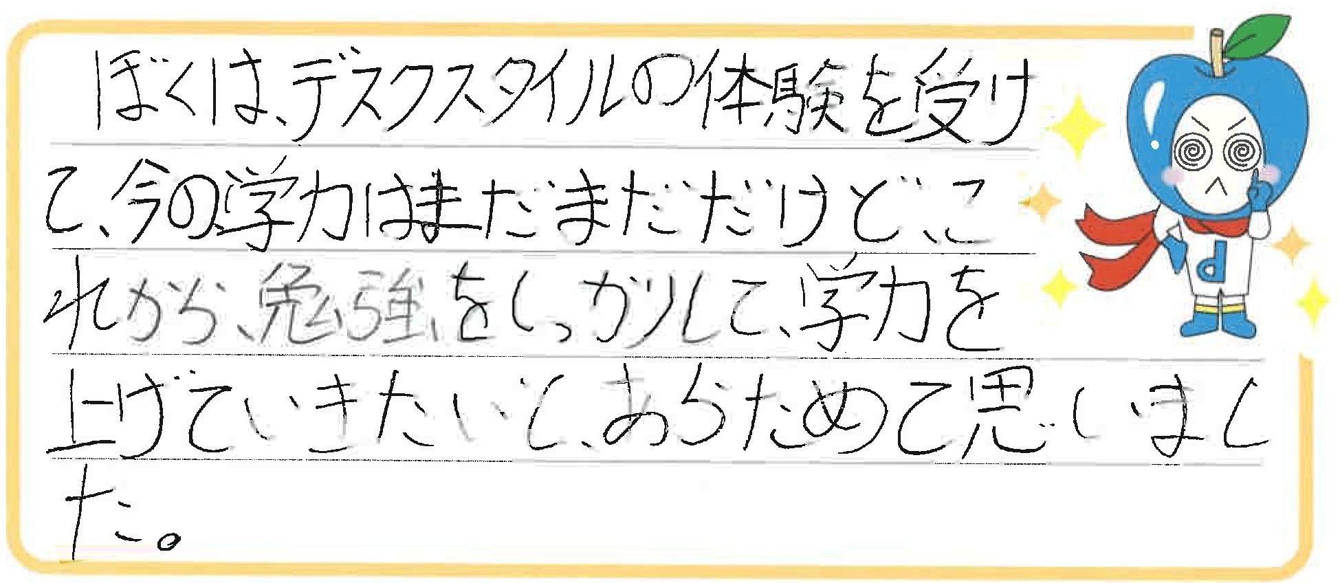 G君(小松市)からの口コミ