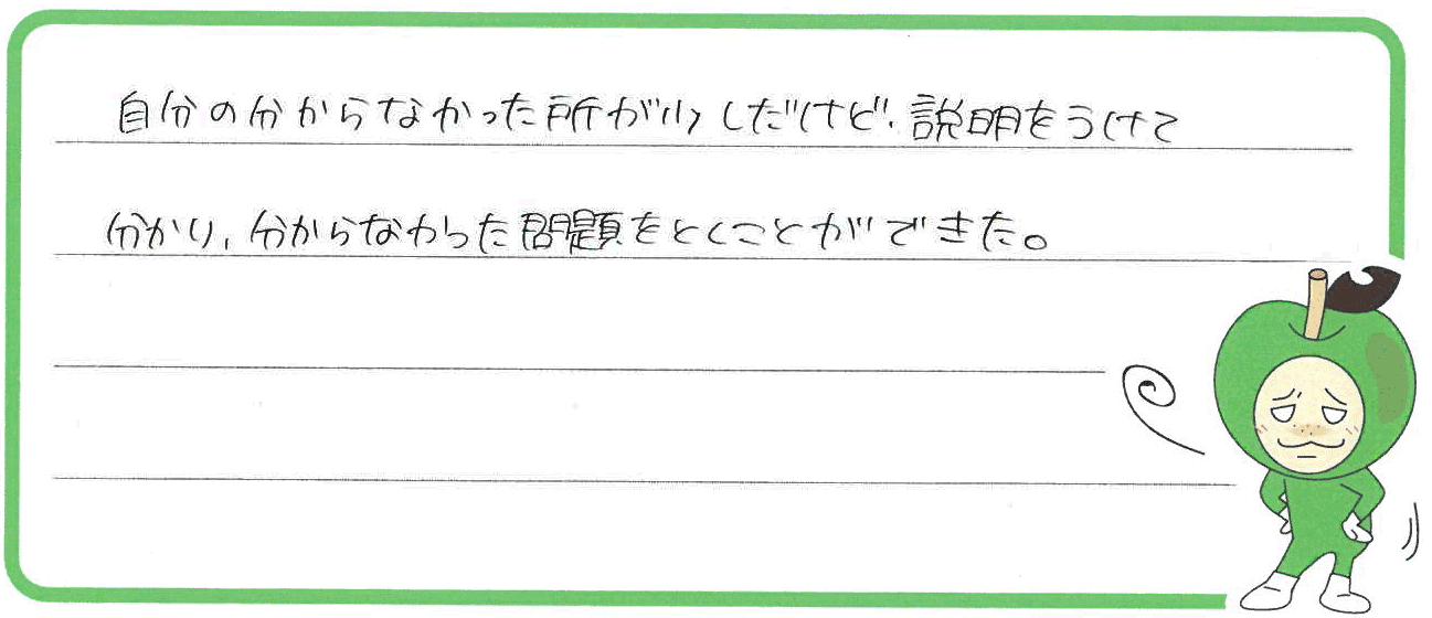 Yちゃん(下関市)からの口コミ