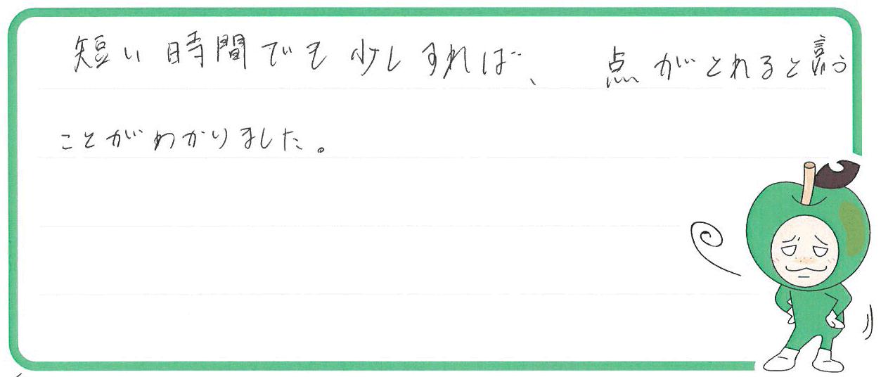 S君(泉南市)からの口コミ