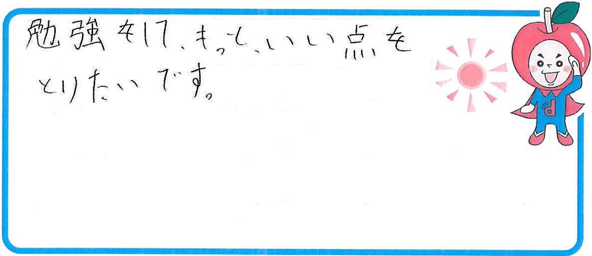 R君(羽曳野市)からの口コミ