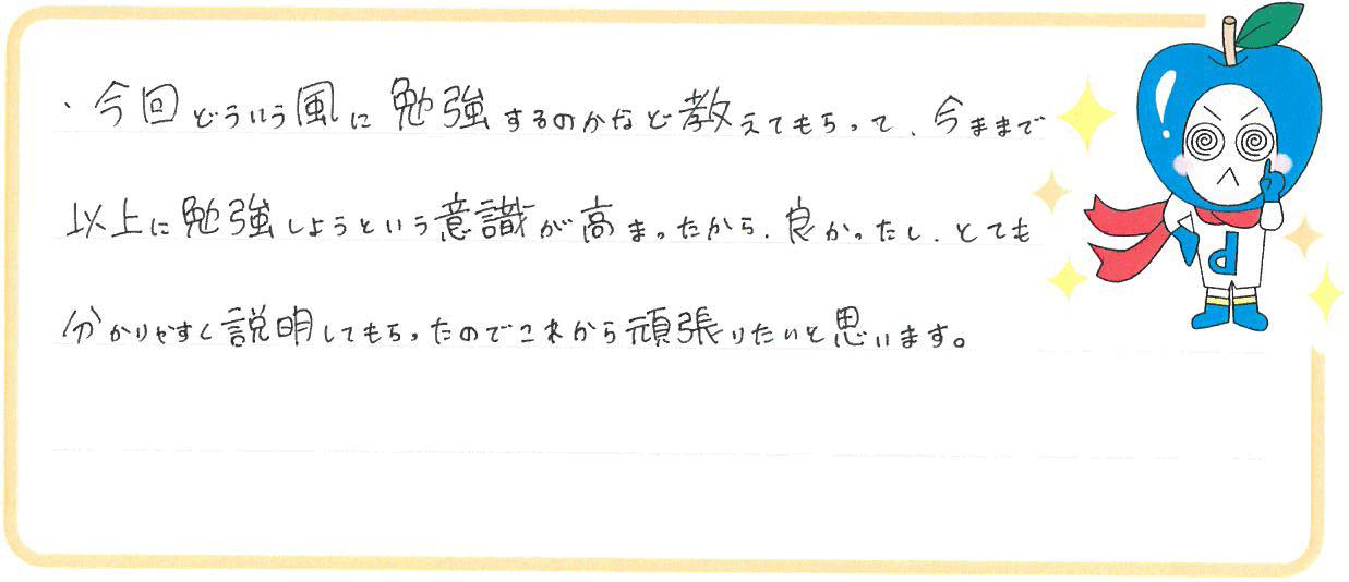 Y.S君(橋本市)からの口コミ