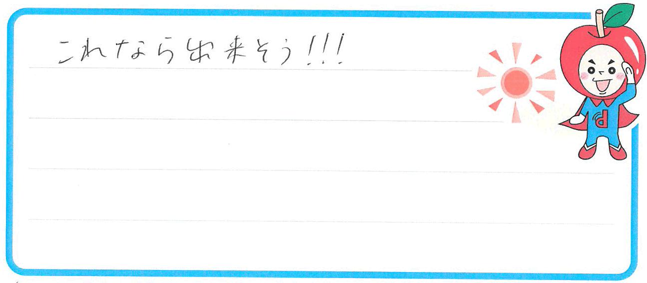 T君(大和高田市)からの口コミ
