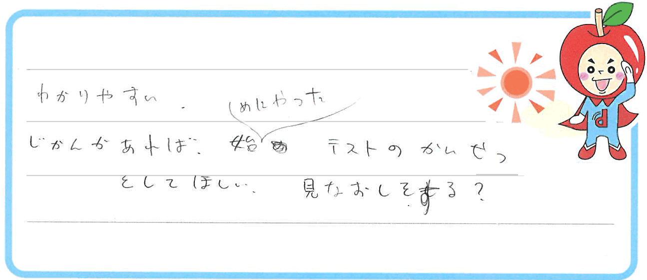 あやかちゃん(美濃加茂市)からの口コミ