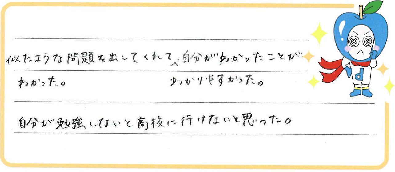 はるなちゃん(美濃加茂市)からの口コミ