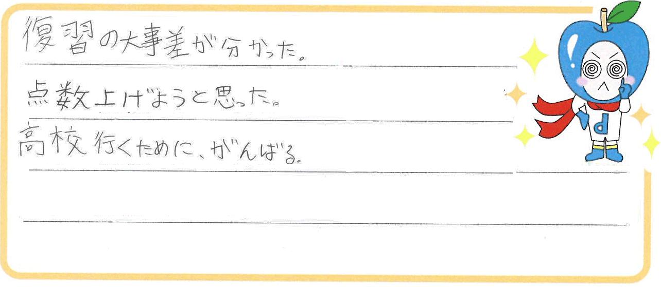 マユちゃん(みよし市)からの口コミ