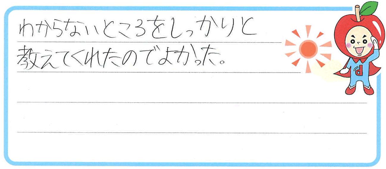 Y君(揖斐郡大野町)からの口コミ
