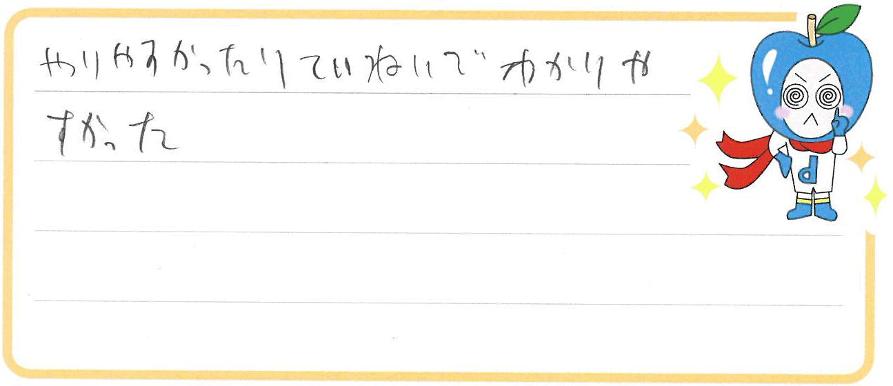 とし君(海部郡大治町)からの口コミ