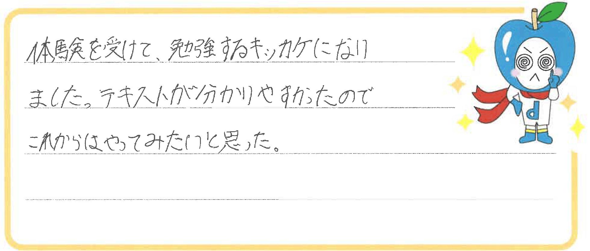 T君(安来市)からの口コミ