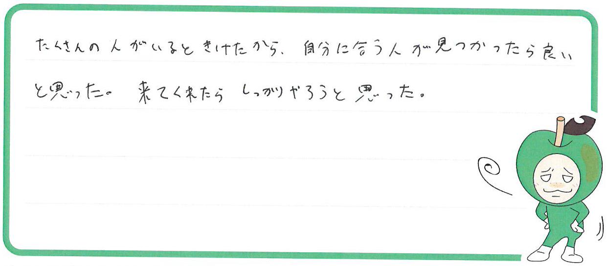T.O君(富田林市)からの口コミ