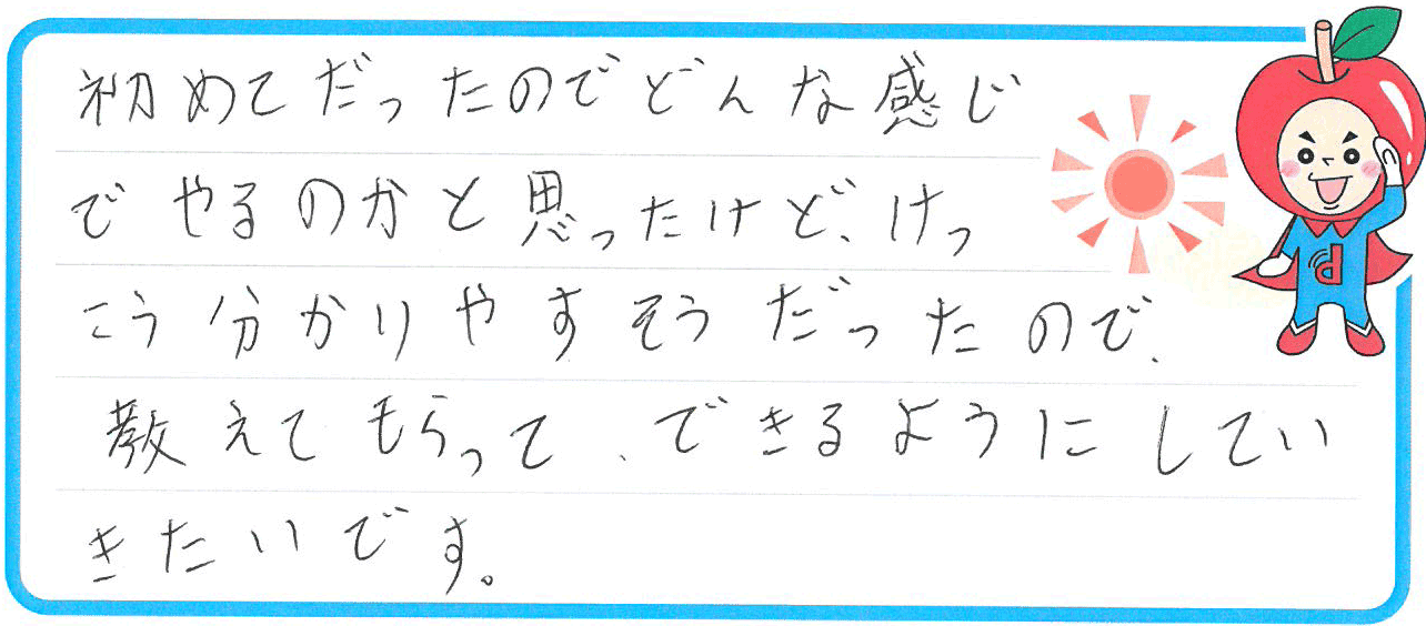 M君(彦根市)からの口コミ