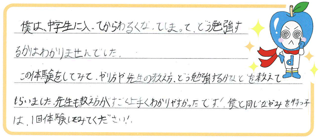 K君(半田市)からの口コミ