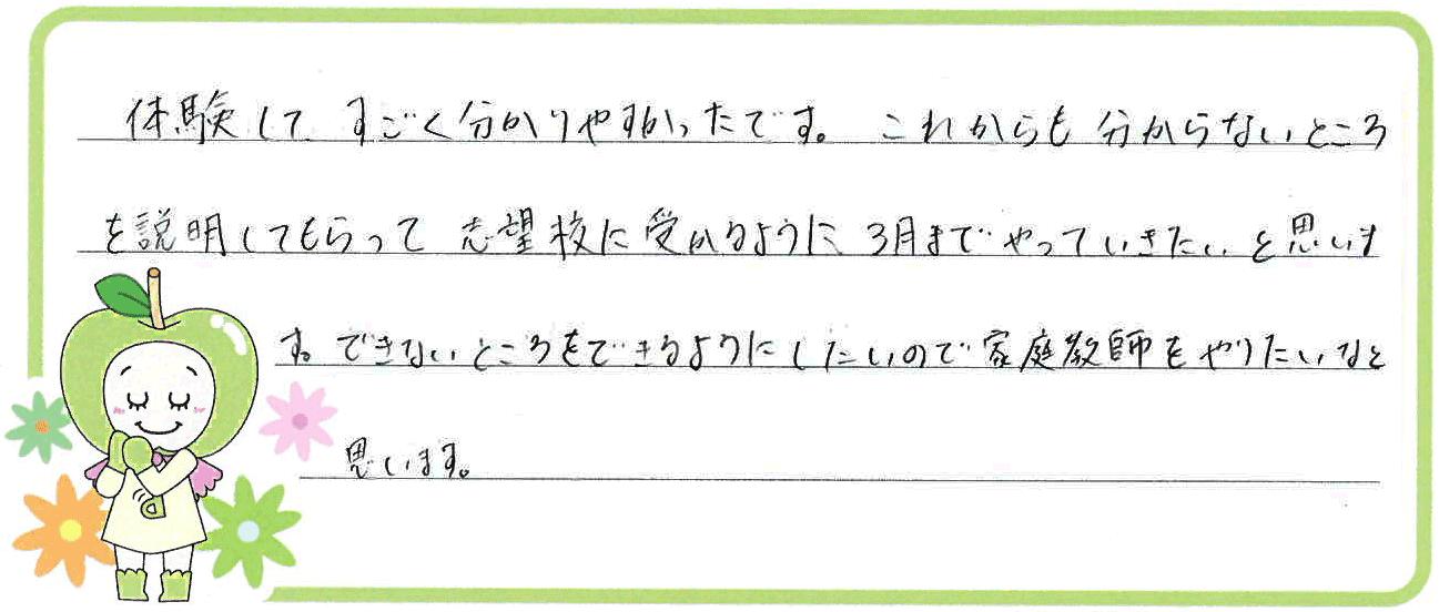 Rちゃん(清須市)からの口コミ
