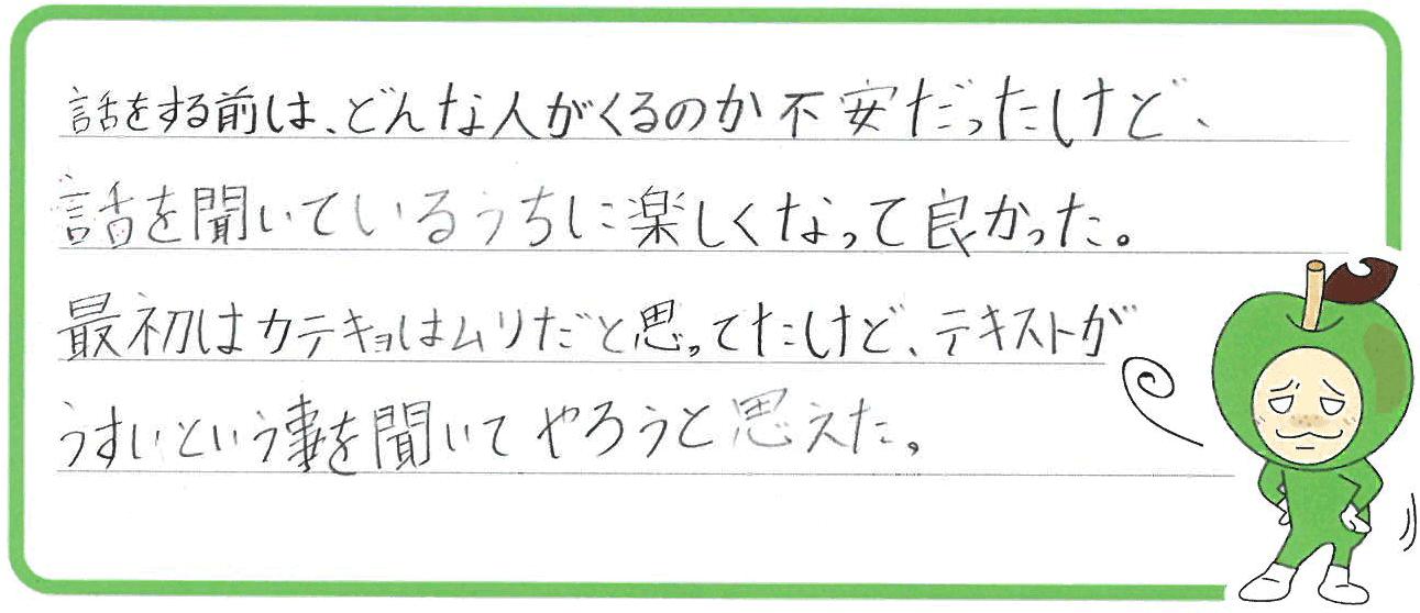 Sちゃん(安城市)からの口コミ