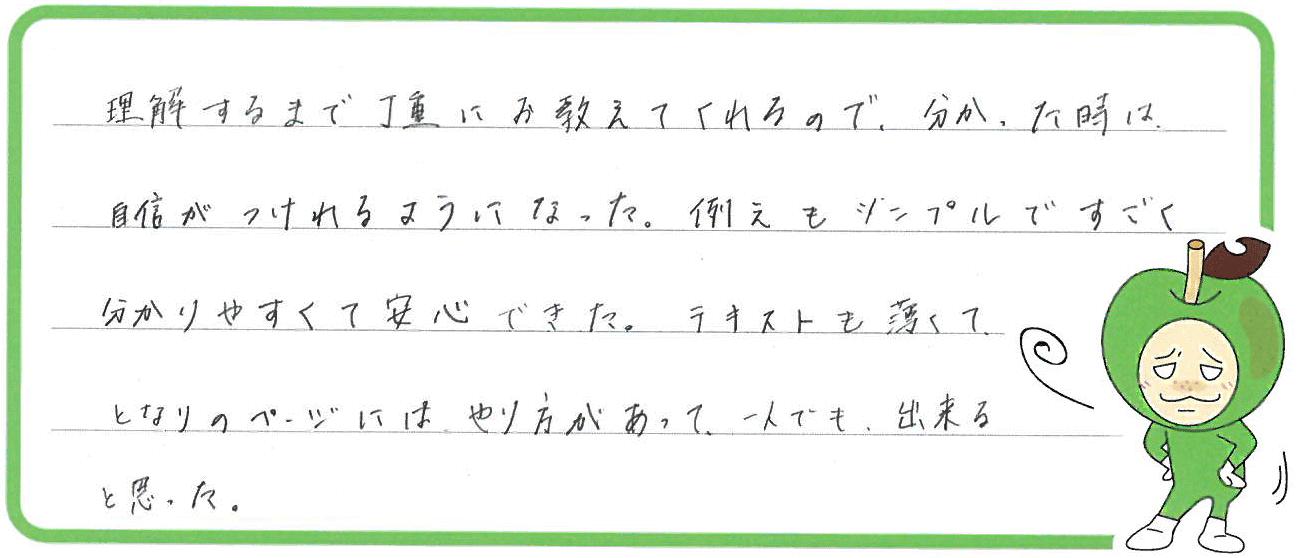 ほの花ちゃん(丹羽郡扶桑町)からの口コミ