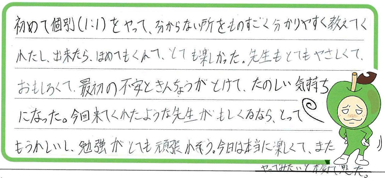 里音ちゃん(豊川市)からの口コミ