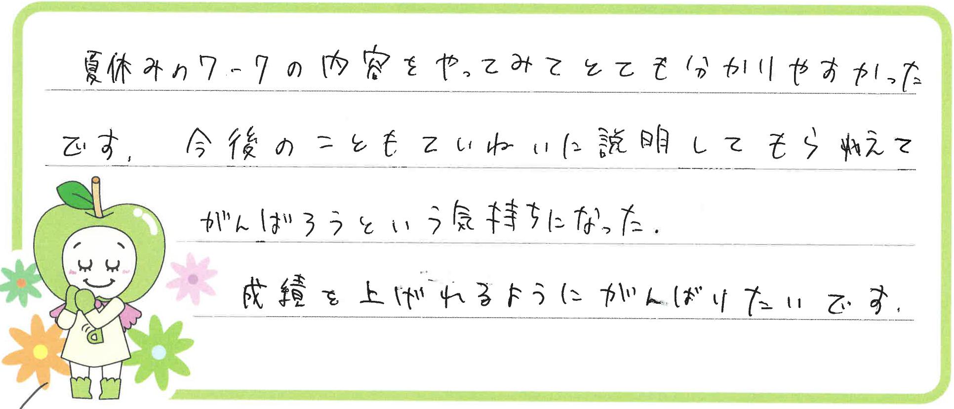 ゆきちゃん(浅口市)からの口コミ