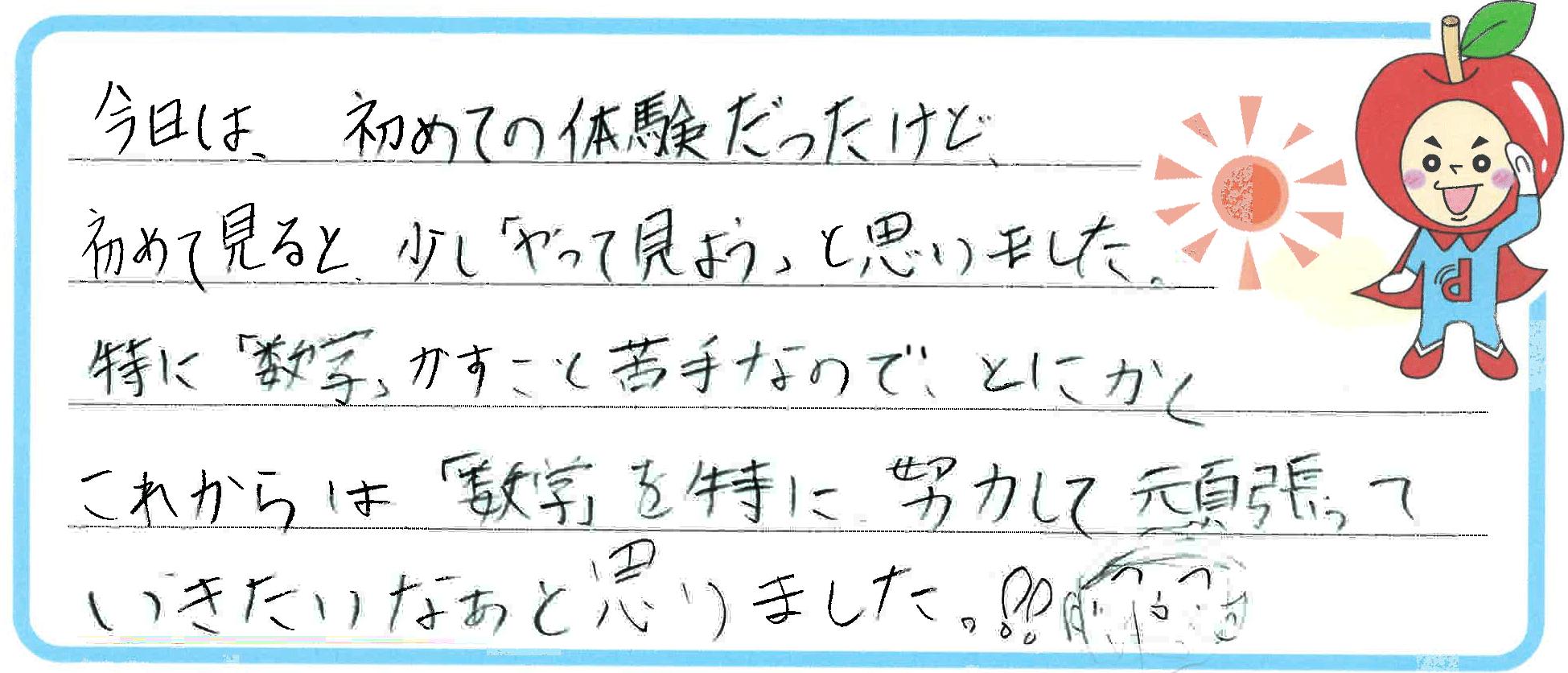 しゅん君(八幡浜市)からの口コミ