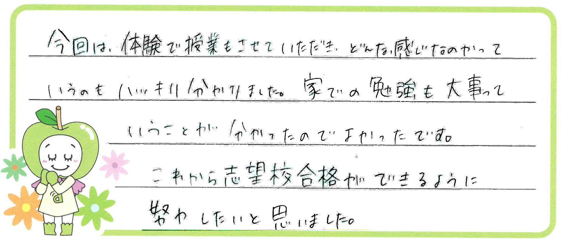 ゆうなちゃん(大洲市)からの口コミ
