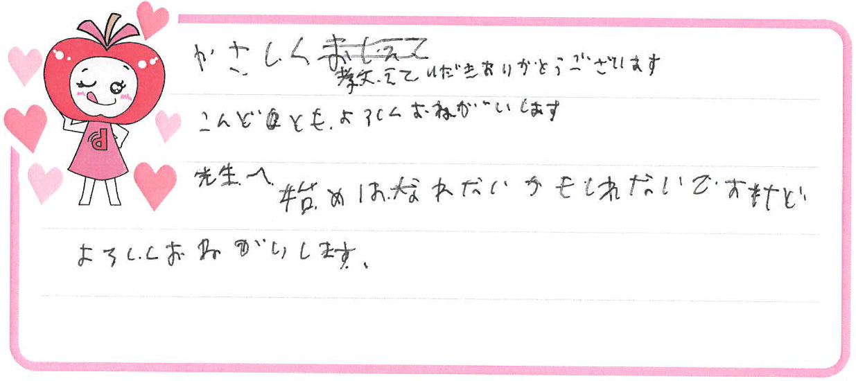 I君(西脇市)からの口コミ