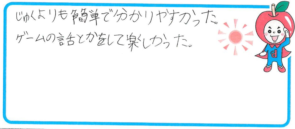 K君(橋本市)からの口コミ