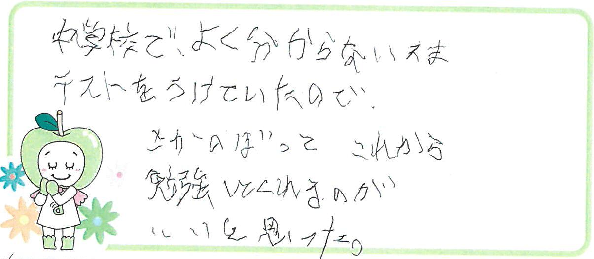 M君(揖保郡太子町)からの口コミ