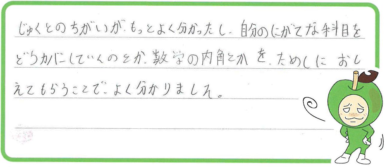 M君(稲沢市)からの口コミ