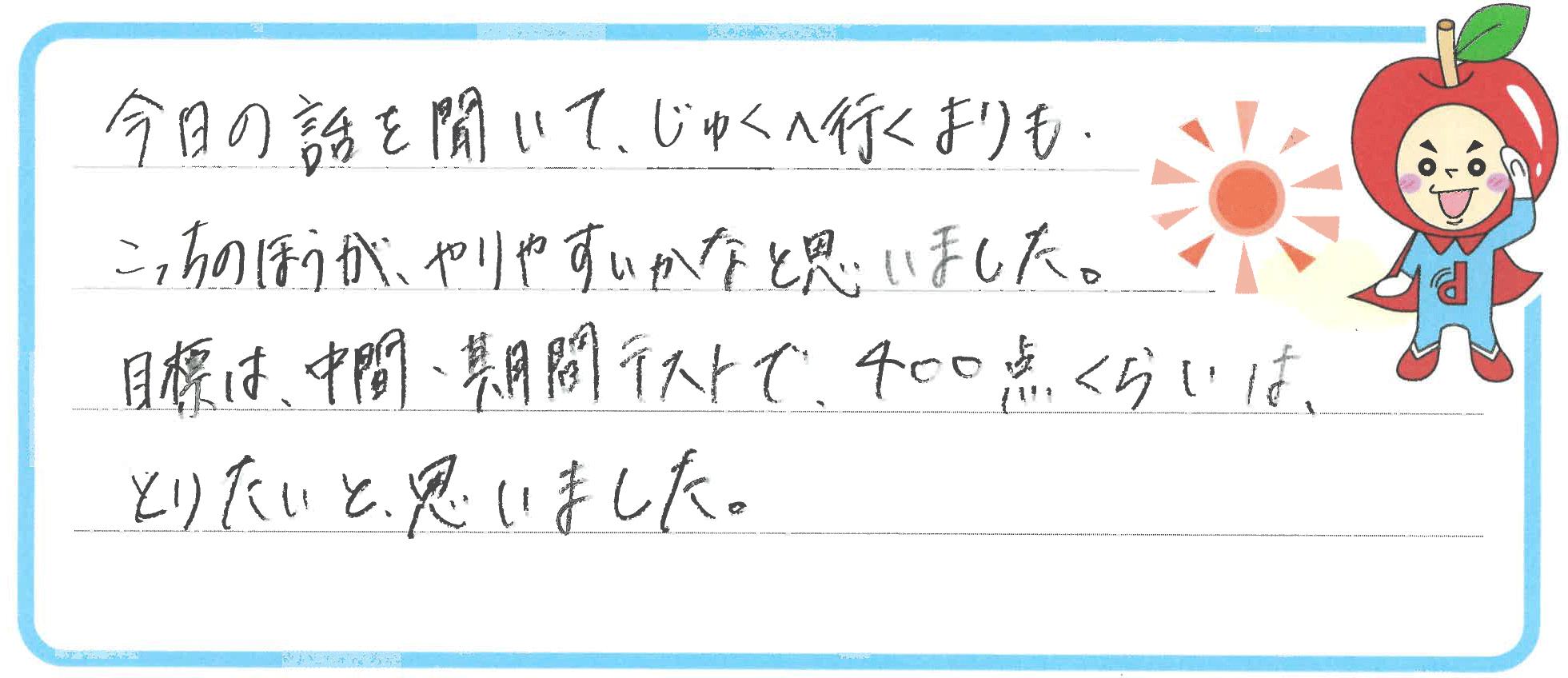はづきちゃん(津山市)からの口コミ