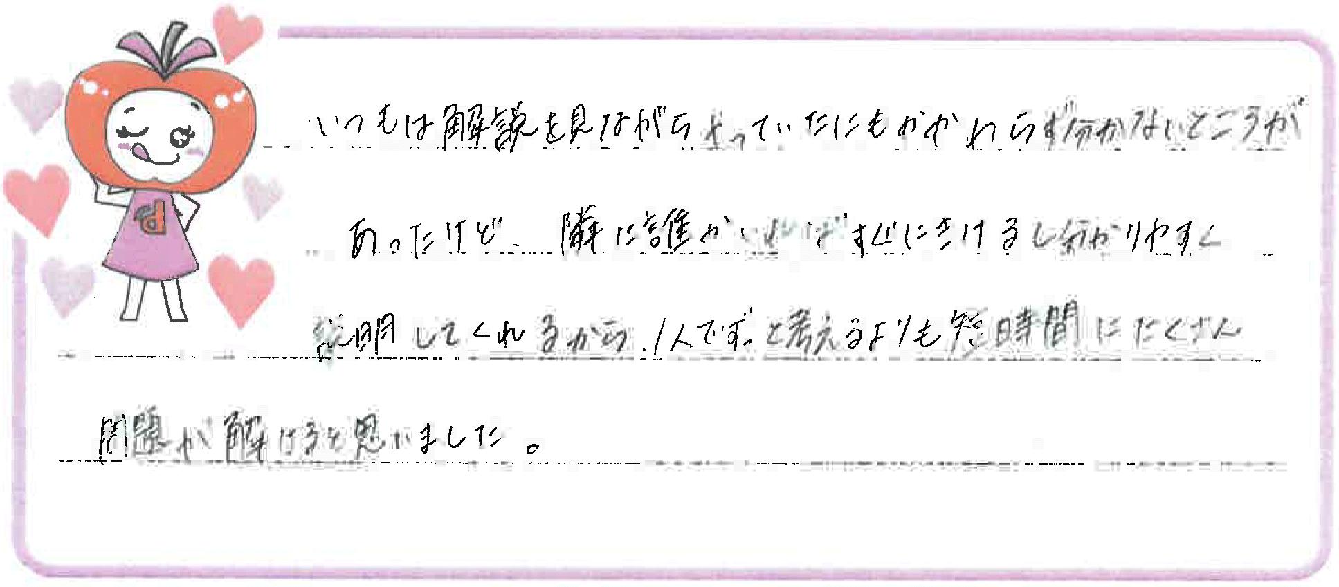 あかねちゃん(下新川郡入善町)からの口コミ