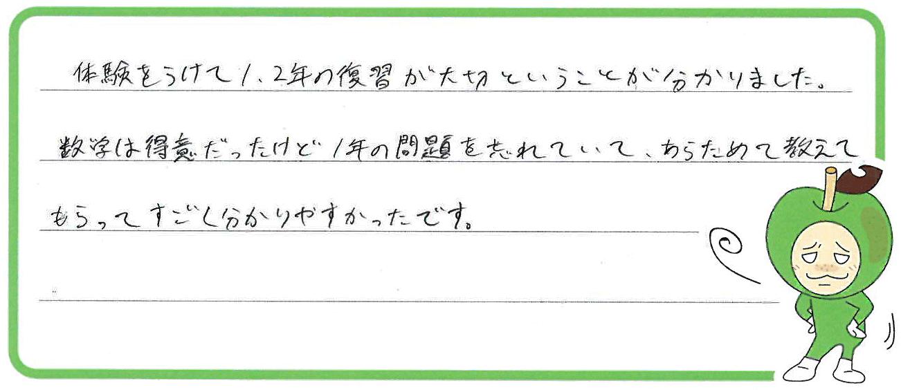 はるよちゃん(岩倉市)からの口コミ