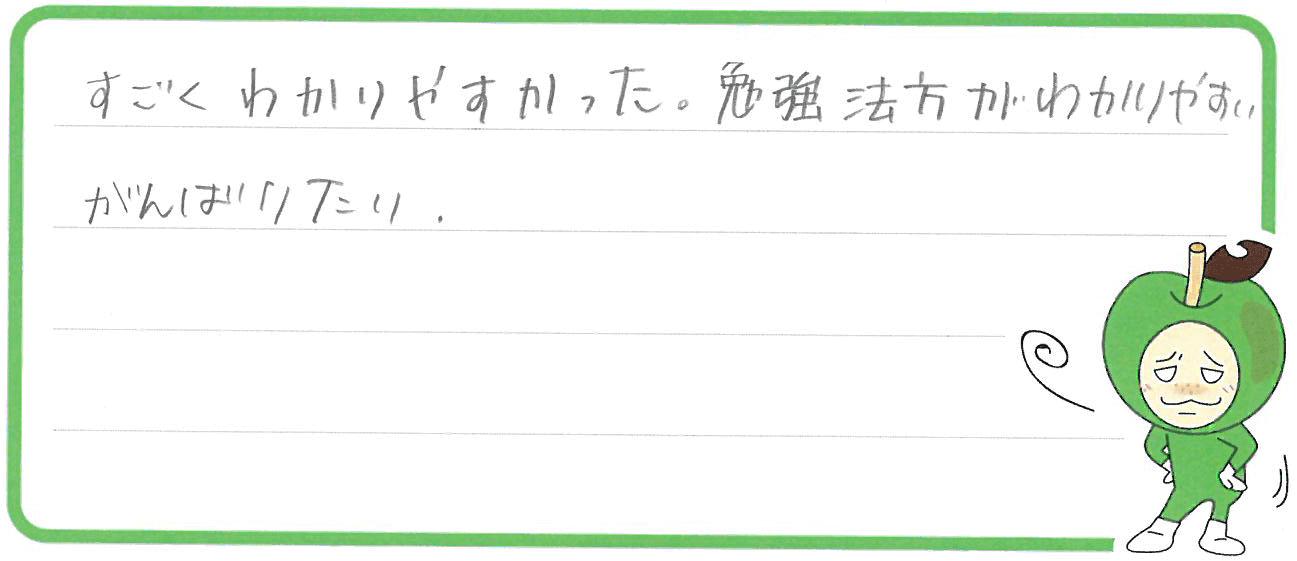 りなちゃん(羽島郡笠松町)からの口コミ