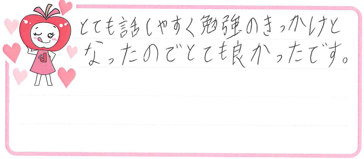 T君(栗東市)からの口コミ
