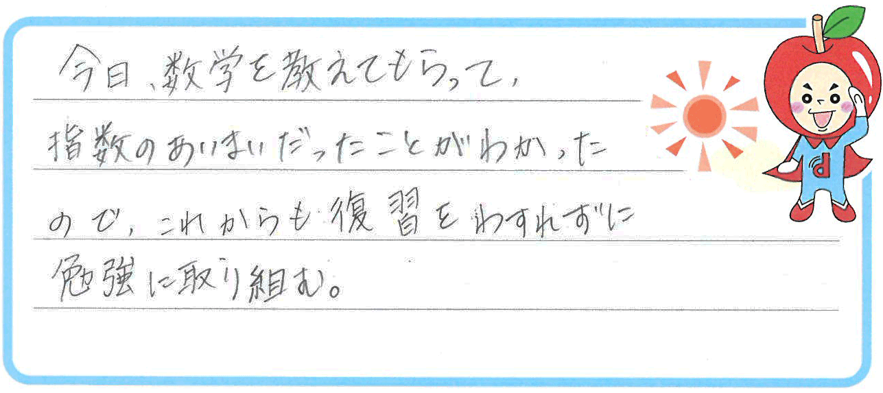 えむちゃん(豊川市)からの口コミ