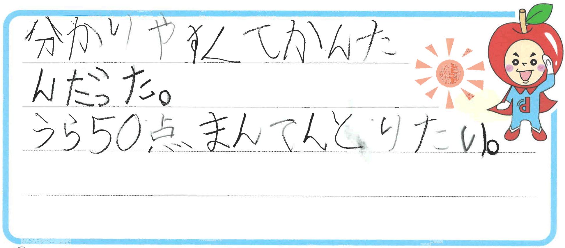 あきら君(赤磐市)からの口コミ