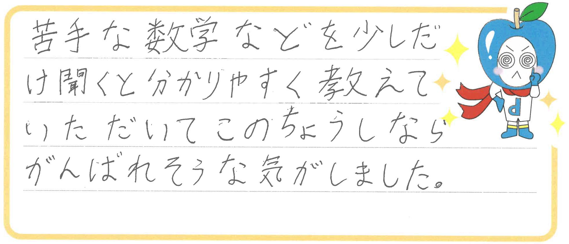 たくみ君(津山市)からの口コミ