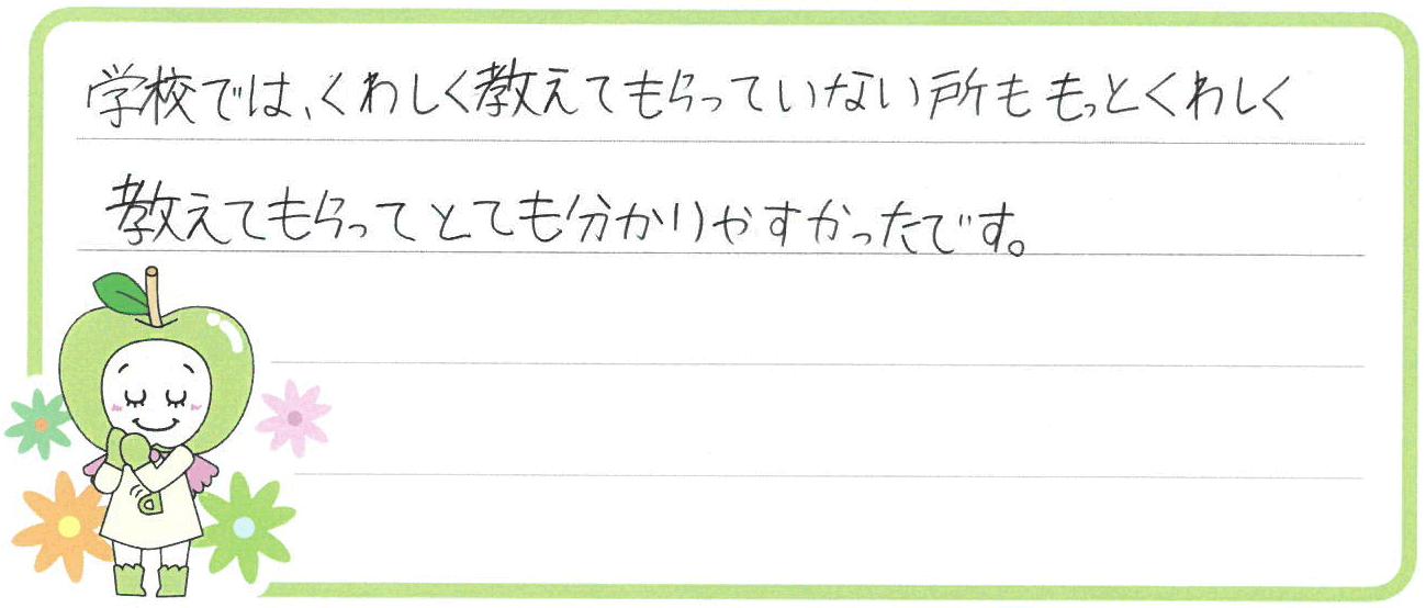 サヤちゃん(八代市)からの口コミ