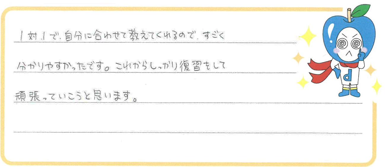 カヤちゃん(八代市)からの口コミ