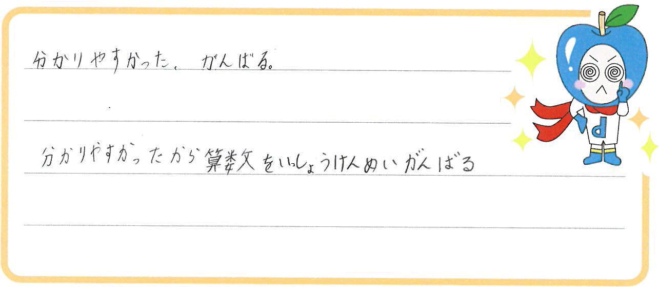 ももかちゃん(松阪市)からの口コミ