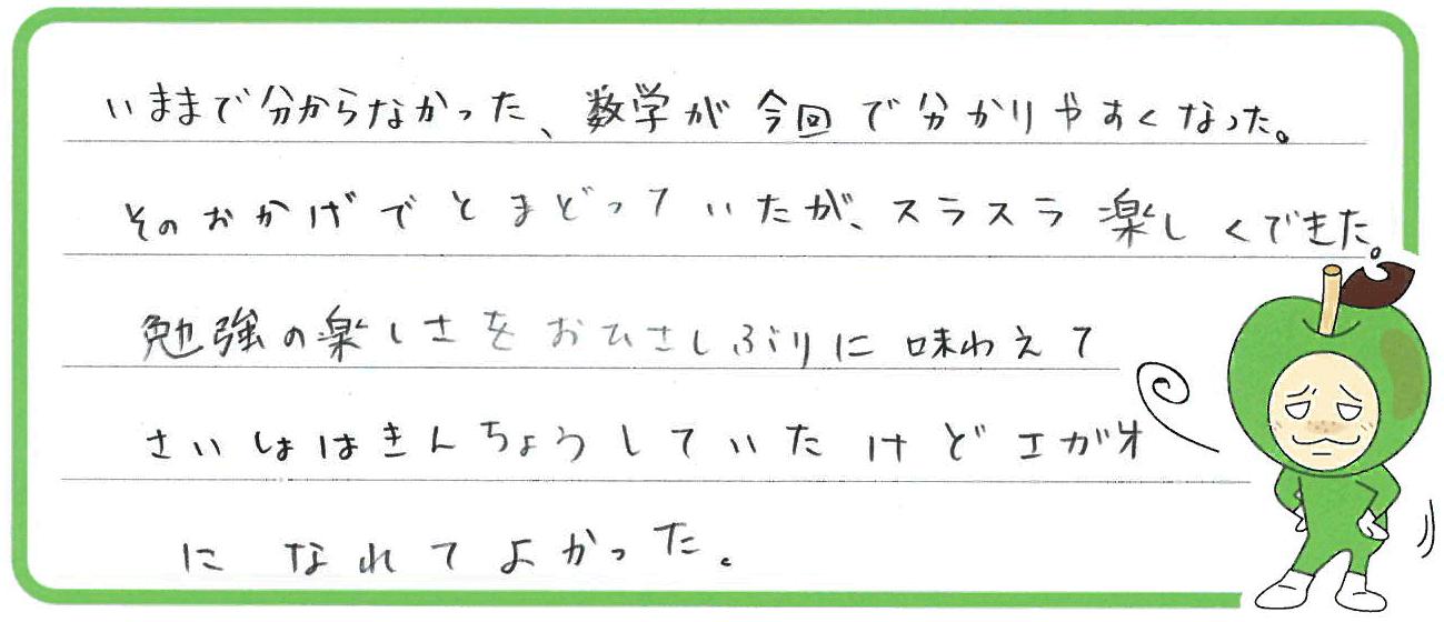 ともちゃん(関市)からの口コミ