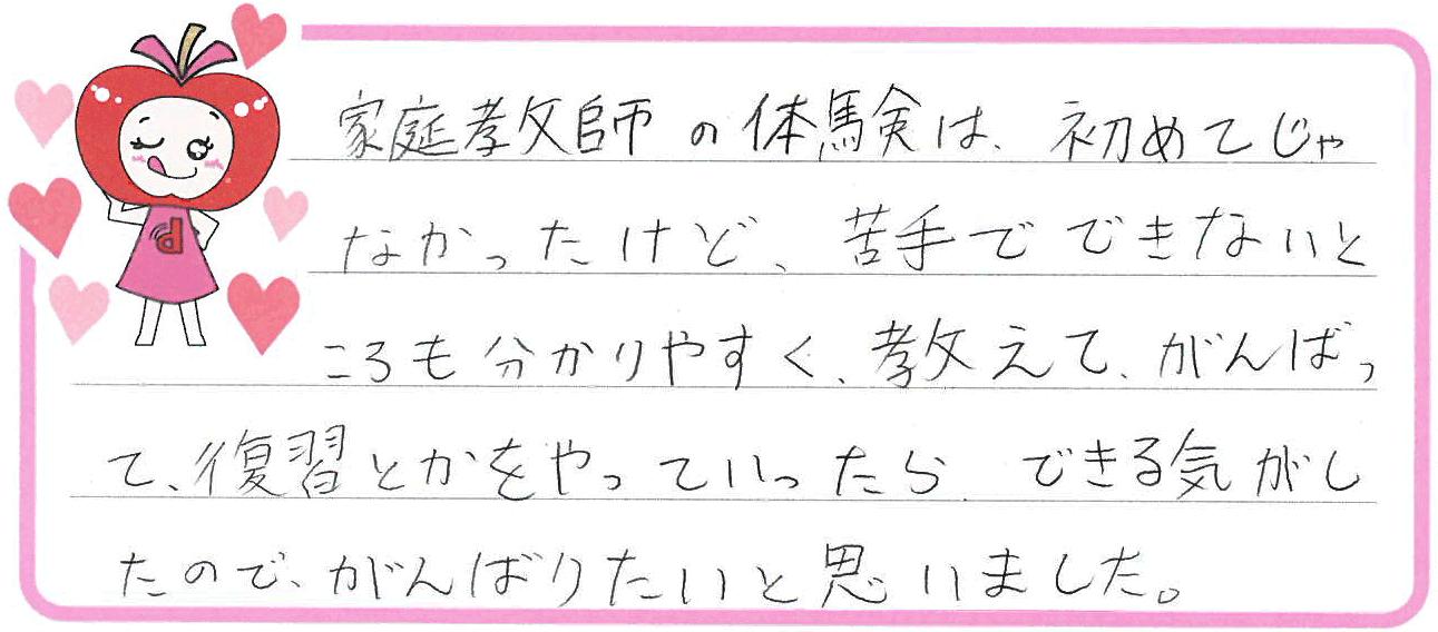 まなみちゃん(大垣市)からの口コミ