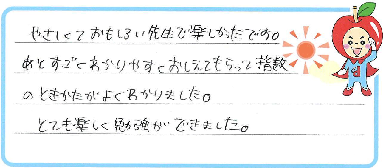 ゆずちゃん(津島市)からの口コミ
