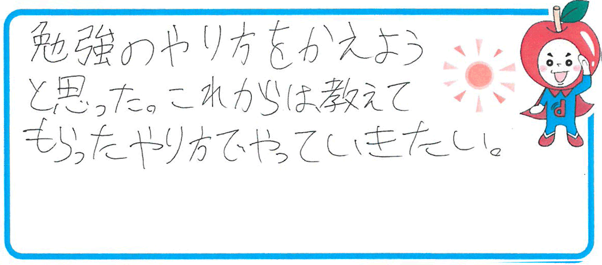 シンタロウ君(八尾市)からの口コミ