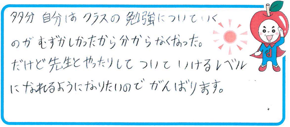 リク君(長岡京市)からの口コミ