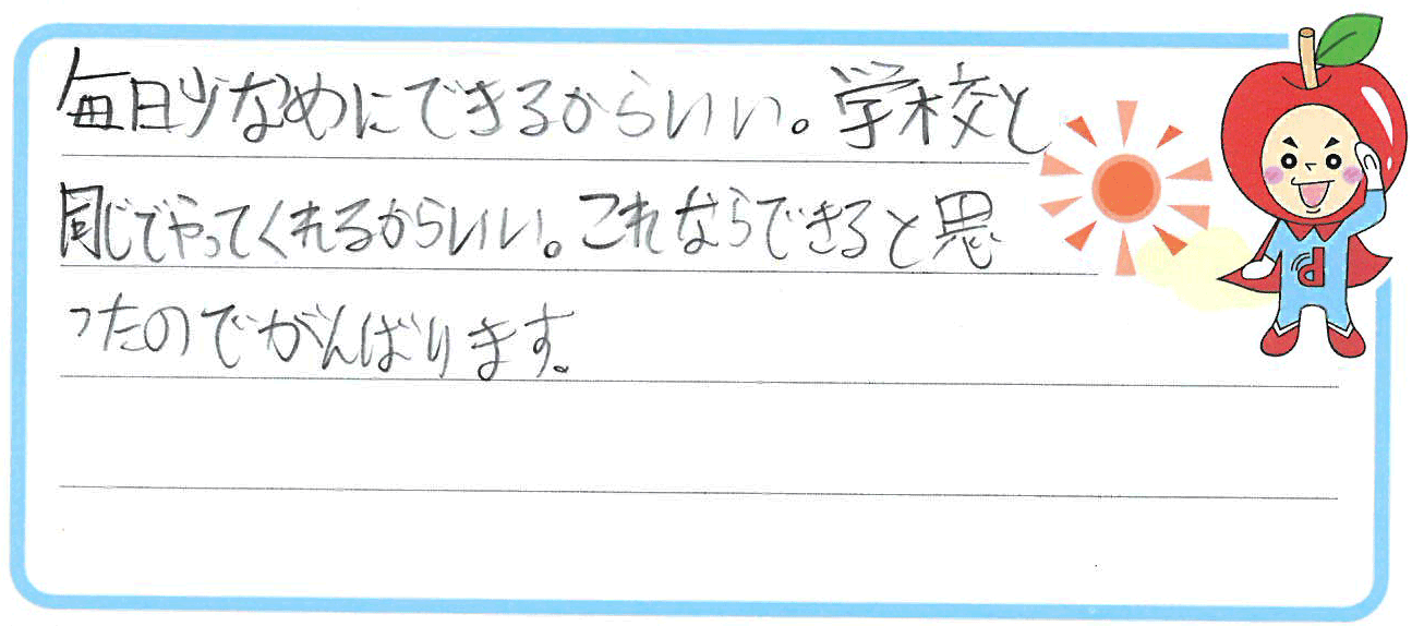 Y君(犬山市)からの口コミ